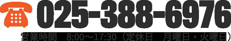 便利屋七福人 電話番号 025-388-6976